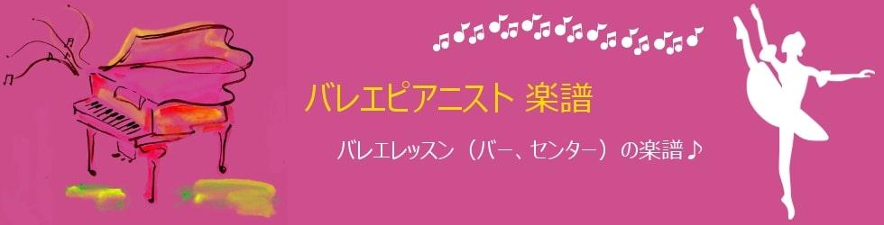 バレエピアニスト 楽譜